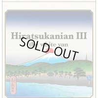 DVD【Hiratsukanian III -The White Van-】