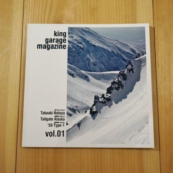 画像1: 【king garage magazine】vol.1