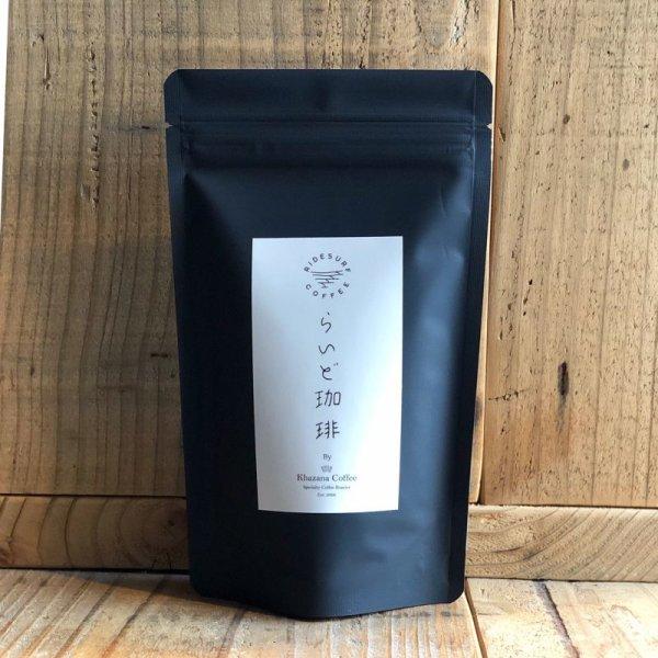 画像1:  【Ride x Khazana Coffee】Ride original blend ll/100g